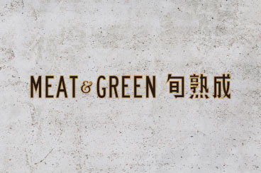 MEAT & GREEN SHUNJUKUSEI